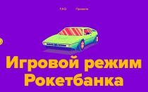 Игровой режим Рокетбанка во время распродаж игр