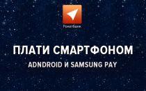 Добавление карты Рокетбанка в Android Pay и Samsung Pay